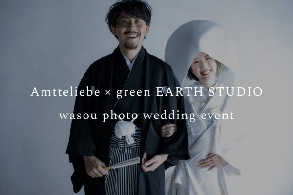 10/4   Amtteliebe × green EARTH STUDIO event