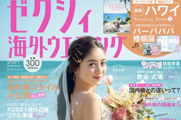 NEWS- ゼクシィ 海外ウェディング 2021 Summer&Autumn