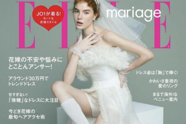 NEWS-ELLE mariage No. 39 ( エル・マリアージュ掲載のお知らせ )