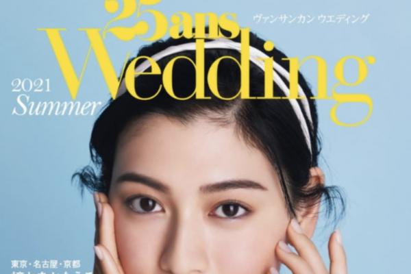 NEWS- 25ans Wedding 2021 Summer (ヴァンサンカン・ウェディング 掲載のお知らせ)