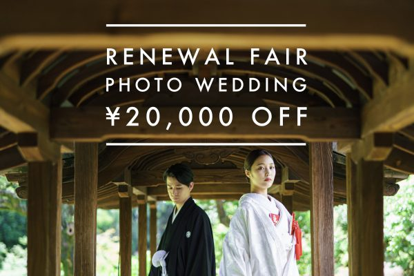Photo Wedding Plan Renewal Fair